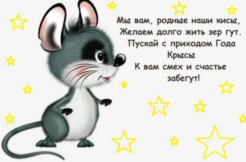Поздравление детское с годом крысы